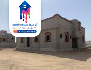مقاول بناء وتشطيب بمدينة جدة